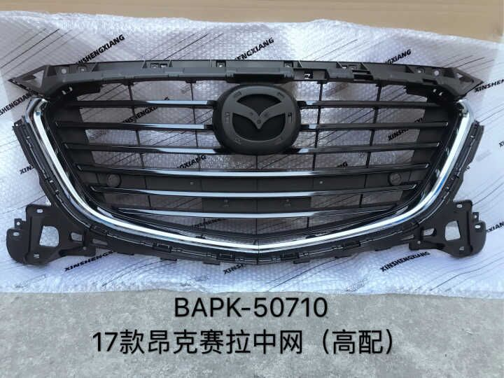 2017 GRILLE